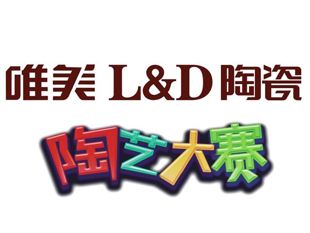 唯美L&D陶瓷陶艺大赛宣传视频